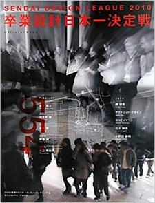 卒業設計日本一決定戦OFFICIAL BOOK―せんだいデザインリーグ2010