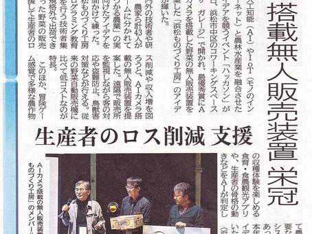 浜松市2019ハッカソン優勝