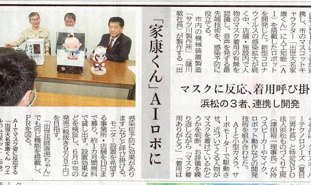 2020/05/12 記者発表 「AIでマスクに反応する、運気上昇®出世大名家康くん ウエルカムロボット」 の発表をしてきました。