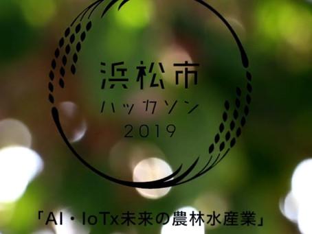 浜松市ハッカソン2019の動画レポートがYOUTUBEで公開されました。