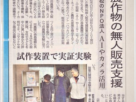 実証実験の記事が静岡新聞で報道されました。
