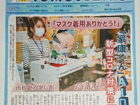 よもっと静岡 2020年6月14日版