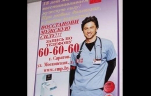 Actor Zach Braff is shocked when he finds his picture on Erection Pills for sale.