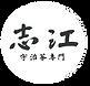志江圓_去背.png