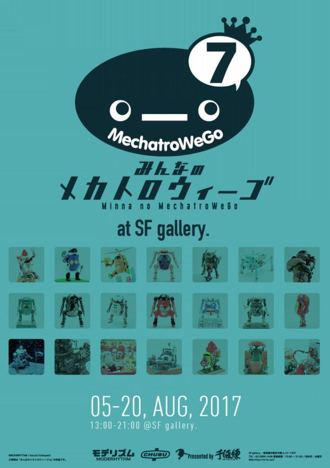 みんなのメカトロウィーゴ7 at SF gallery.