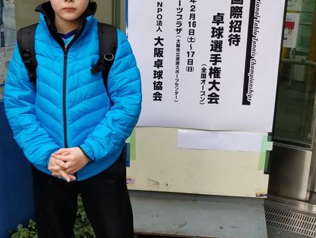 第58回 大阪国際招待卓球選手権大会