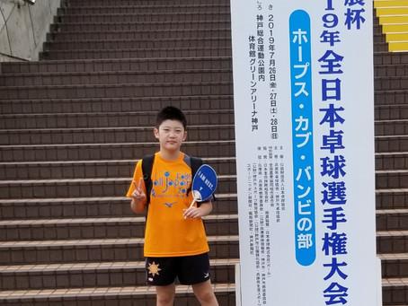全農杯2019年全日本卓球選手権大会 ホープス・カブ・バンビの部