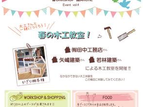 iine WORK SHOP  MARCHE&春の木工教室‼