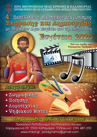 4os-DIAGONISMOS-Eygenia-2020-copy.jpg