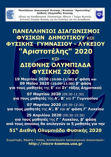 Αριστοτέλης2020.jpg