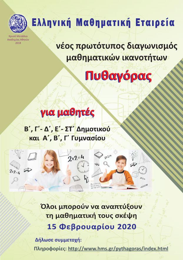 Αφίσα-ΕΜΕ.jpg