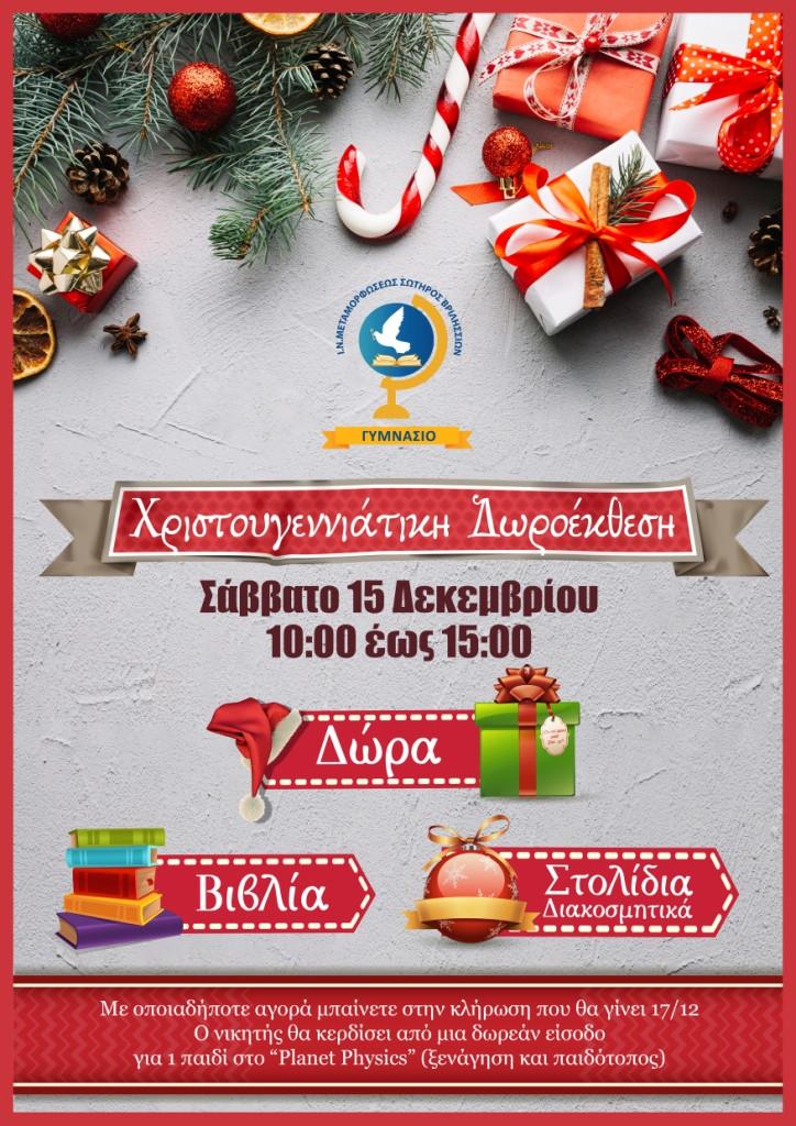 Χριστουγεννιάτικη_έκθεση.jpg