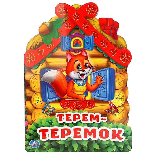 """СКАЗКА """"ТЕРЕМ-ТЕРЕМОК"""""""