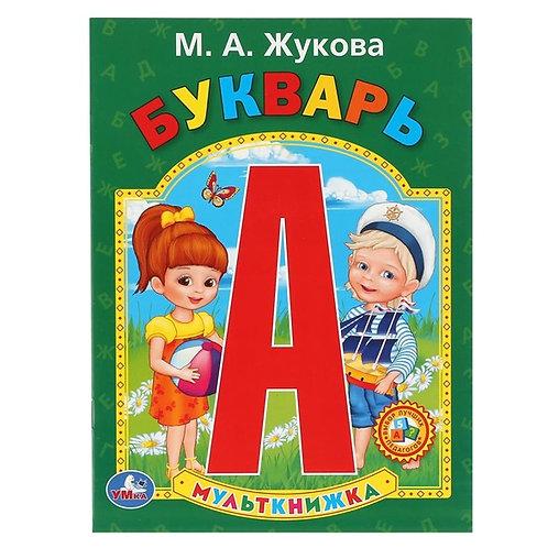 "М.ЖУКОВА ""БУКВАРЬ"" МУЛЬТ КНИЖКА"