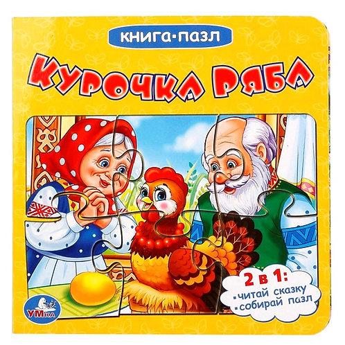 """КНИГА-ПАЗЛ """"КУРОЧКА РЯБА"""""""