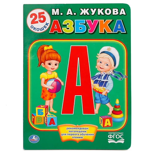 """М.ЖУКОВА """"АЗБУКА"""""""