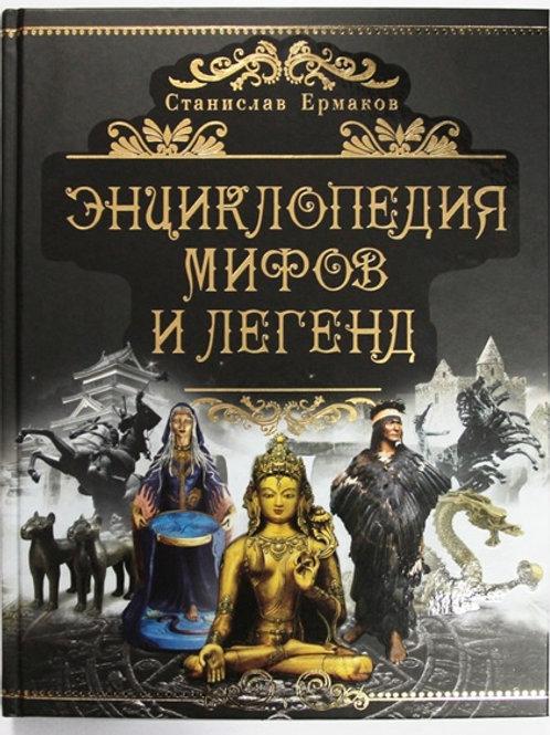"""С.ЕРМАКОВ  """"МИФЫ И ЛЕГЕНДЫ"""""""