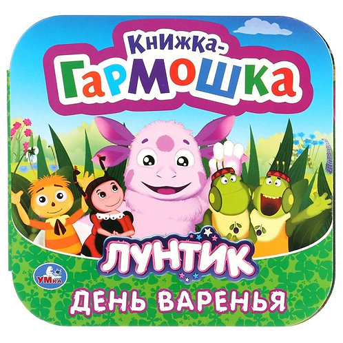 """КНИЖКА-ГАРМОШКА """"ЛУНТИК. ДЕНЬ ВАРЕНЬЯ"""""""