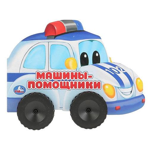 КНИЖКА С КОЛЁСАМИ ВЕСЁЛЫЕ ПОМОЩНИКИ