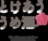 とけあう梅酒ロゴ.png