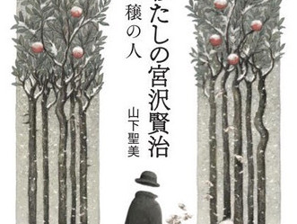 『わたしの宮沢賢治 豊穣の人』装画・挿絵