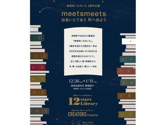 神保町いちのいち5周年企画『meetsmeets』