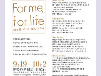9/19-10/2伊勢丹新宿本館For me,for life