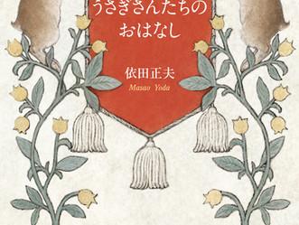 東洋出版『おくれてきたうさぎさんたちのおはなし』装画・挿絵