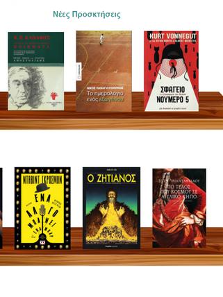 """Νέες προσκτήσεις και μία αναφορά στο """"Σφαγείο Νο5"""" σε grafic novel του Kurt Vonnegut"""