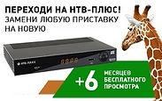 НТВ плюс Курск