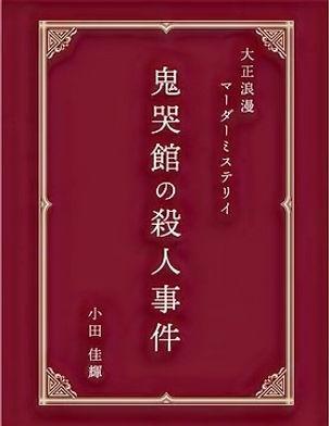 kikokukan-hyoshi_edited.jpg