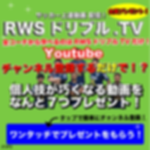 リッチrwsTVチャンネル登録.png