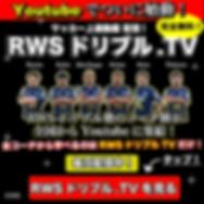 リッチrwsTV.png