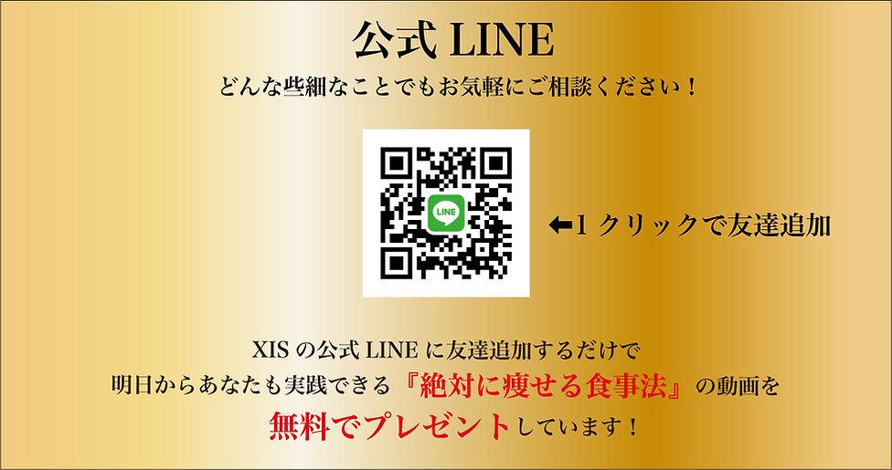 ジム公式LINE追加.jpg