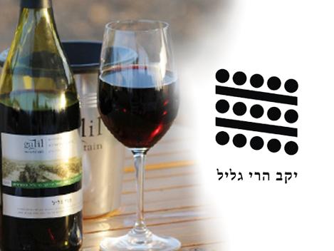 יקב הרי גליל - יינות אילת