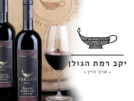 יקב רמת הגולן - יינות אילת
