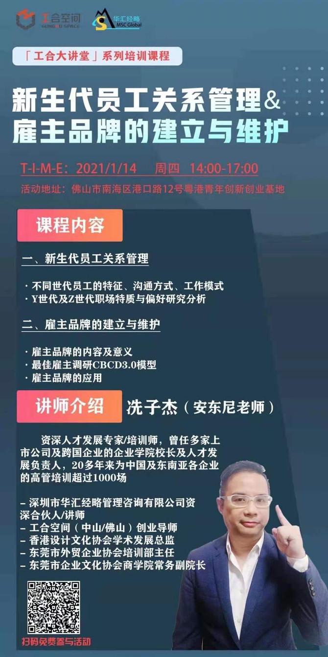 【活動預告】工合創業大講堂之人力資源培訓課程