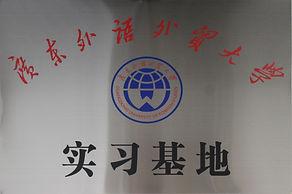 廣東外語外貿大學實習基地 工合空間