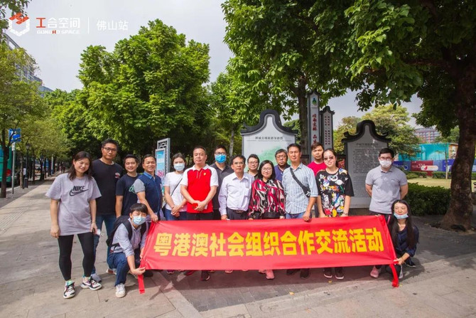 粵港澳社會組織合作交流活動圓滿結束