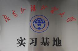 廣東外語外貿大學實習基地