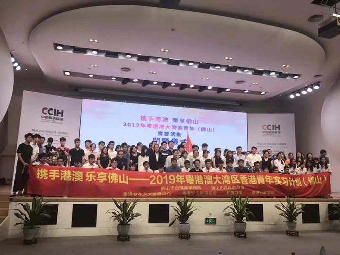 10名香港准大學生赴工合空間深度實習,親身體驗大灣區發展變化