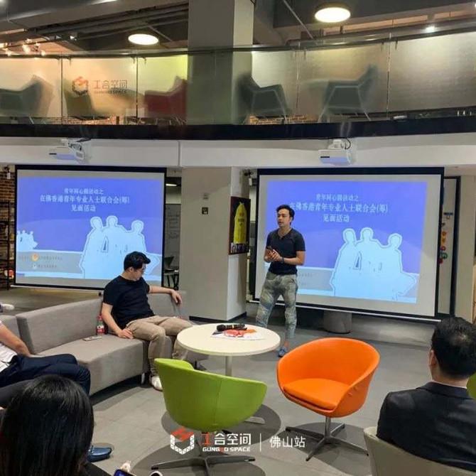 在佛香港青年專業人士聯合會初次見面會活動順利舉辦!