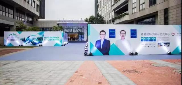 香港特區立法會議員參觀工合空間佛山粵港澳科技展示交流中心