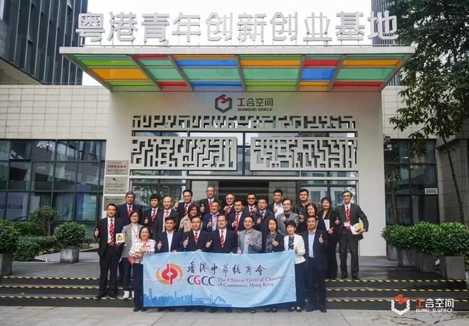 超級訪客 香港中華總商會一行到訪工合空間參觀交流