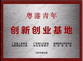 粵港青年創新創業基地 工合空間
