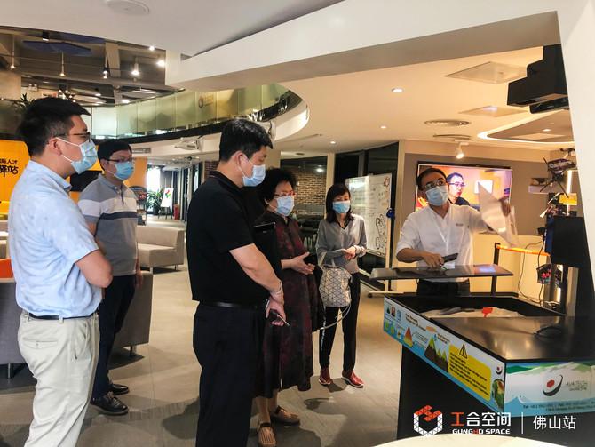 中國國際經濟交流中心調研組一行到達佛山工合空間進行實地考察