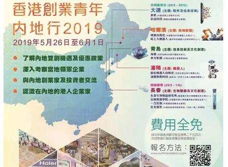 香港青年如何走進內地創業?這裏有個機會