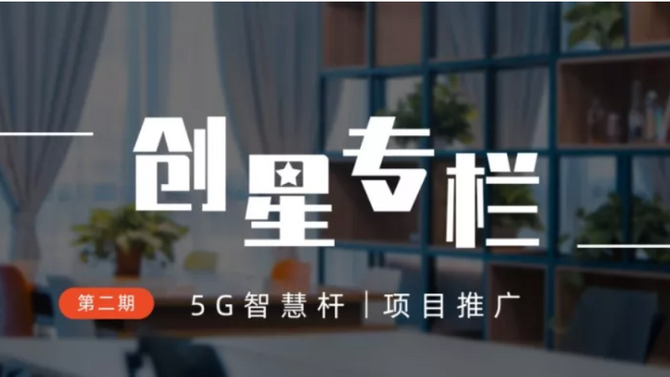 專案推廣 | 世界用100年的時間等到了手機,中國用30年就打開5G時代,難怪美國破釜沉舟!