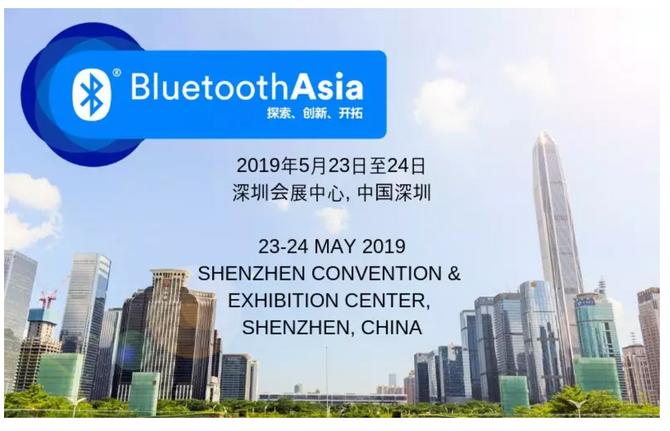 馬上參與Bluetooth Asia 2019藍牙亞洲大會