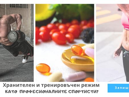 Хранителен и тренировъчен режим като професионалните спортисти